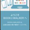 Amazon FireタブレットでBOOK☆WALKERを読む