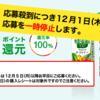 【野菜生活】 レシポ!のひどい仕打ち…私は騙されたと思っています