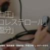 278食目「【血圧】【コレステロール】【塩分】」厚生労働省[ 国民健康・栄養調査(平成29年)]のデータからその④