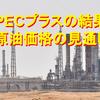 【2020年6月開催】OPECプラスの結果と原油価格今後の見通しについて