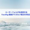 【FaceRig】録画の保存できない場合の対処 ユーザーフォルダ名変更方法