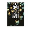小説紹介『満願』米澤穂信|読みやすいのに濃厚な内容が魅力。