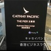 【香港国際空港 】Cathay Pacific Airways Limited business class lounge  The Pierでまったり!