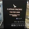 【香港国際空港 】Cathay Pacific Airways Limited business class lounge  The Pierでまったり!