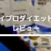 プロテインヌードルを食べてみた【マイプロテインレビューシリーズ①】