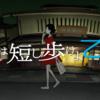 映画『夜は短し歩けよ乙女』感想〜映像に振り回される濃密な90分【ネタバレあり】