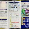 P&G東京2020オリンピック応援キャンペーン 2021/3/14〆