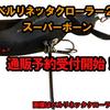 【イマカツ】低中速特化型 クローラーベイト「ベルリネッタクローラー2 スーパーボーン」通販予約受付開始!