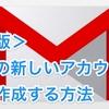<完全版>Gmailの新しいアカウントを無限に作成する方法 (<Complete version> How to create new accounts in Gmail indefinitely)