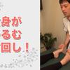 【心体.63】すべての施術効果をグンと上げる「足首まわし」(レイキ前にも有効)