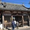 京都旅-Part.1 【菩提山 穴太寺】