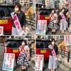 日本共産党 原純子 太田彩花 新小岩駅南口駅前広場  宣伝