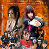明日28日は「ヒロイン記念日」!!! by「広島発ヒロインアクションチャンピオンまつり」