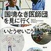 【読書感想】「国境なき医師団」を見に行く ☆☆☆☆☆