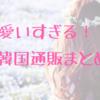韓国通販まとめ10選!女性に人気の韓国ファッションならここ!