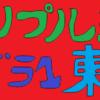 横浜DeNAベイスターズ 5/16 阪神タイガース6回戦