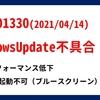 【KB5001330】WindowsUpdate不具合情報