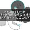 Nintendo Switchインターネット有線接続の方法を解説!必要なモノやおすすめのLANアダプタも