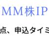 DMM株IPO【新規公開株】申込注意点、ブックビルディングタイミング