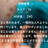 HSPでした。引きこもりニートのINFPの日常日記