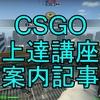 【CSGO】上達講座 案内記事