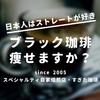 ブラックコーヒーは日本人好み?