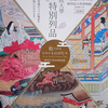 國學院大學 春の特別列品―絵でみる日本のものがたり―@國學院大學博物館