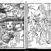 2-豆腐小僧 ~『夭怪着到牒』~【再読】