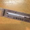 ペンケースの中でも消しゴムを探す手間がなくなるかも「MONO zero」