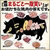 【オススメ5店】大曽根・千種・今池・池下・守山区(愛知)にあるホルモンが人気のお店