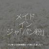 352食目「メイド イン ジャ[パン粉]」パン粉って日本発祥だって知ってました?
