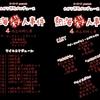 H・B・P presents カガミ想馬プロデュース・『熱海殺人事件』4作品同時公演「ザ・ロンゲスト・スプリング」