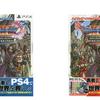 ロトゼタシアガイドの在庫が売り切れ!?3DS&PS4