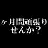 「継続は力なり」は本当か検証してみた!!  powered by 豊臣秀吉
