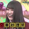 金村美玖をお寿司かない。