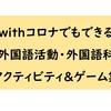 withコロナでもできる小学校英語アクティビティ 20選