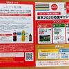 【01/10*1/17】イオングループ×コカ・コーラキャンペーン 【レシ/はがき*スマホ】