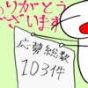 【応募総数103件】オリジナルキャラクターの名前が決定しました! ッシャ!