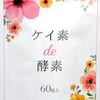 美魔女が愛用するサプリ!!【ケイ素de酵素 】を格安で買うには!?