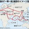 今日の中国4 「一帯一路」侵略構想がアフリカのジブチまで到達