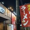 池めん掛川店がリニューアルオープン!バイキングコーナーと台湾まぜそばが美味い!