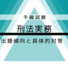 司法試験予備試験の刑事実務の論文対策【図表あり】