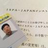 ISPA JAPANからインストラクターカードが届きました。