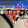 ミニ四駆 定番のセッティング・作例①