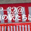 P-32イベントレポ!@道の駅たちばな