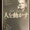 ぼくが最近読んだ本③〜ビジネス書・自己啓発書・国際協力関係〜