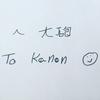 小学校で、日本の文化を紹介する授業をしてきたよ!