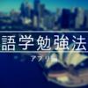 英語と中国語を話す筆者が実践している、オススメの英語勉強法〜アプリ編〜