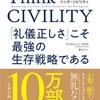 「Think CIVILITY 礼儀正しさこそ最強の生存戦略である」読書感想!