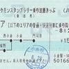 ポケモンスタンプラリー乗り放題きっぷ(北九州エリア)